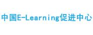 中国E-learning促进中心