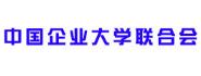 中国企业大学联合会