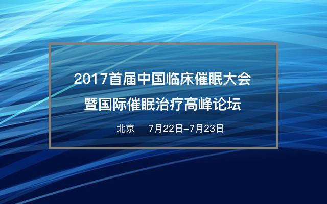 2017首届中国临床催眠大会暨国际催眠治疗高峰论坛