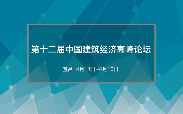 2017第十二届中国建筑经济高峰论坛