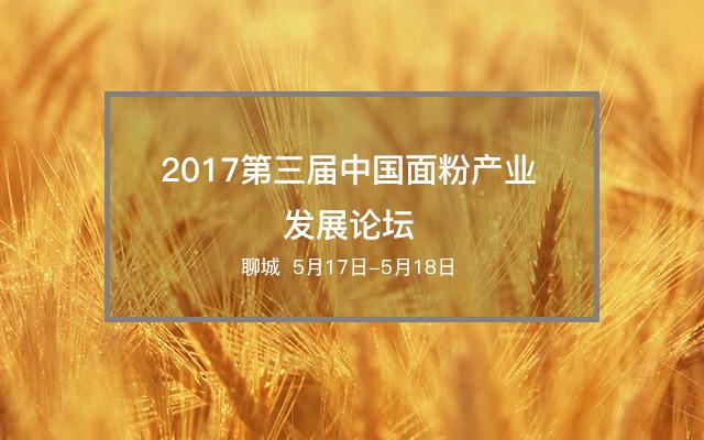 2017第三届中国面粉产业发展论坛
