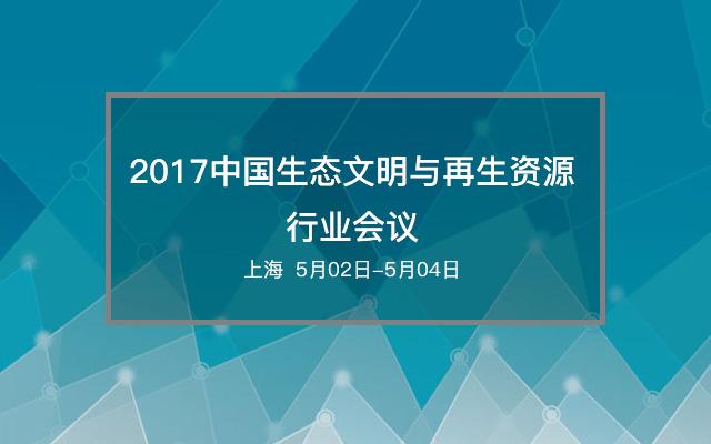 2017中国生态文明与再生资源行业会议