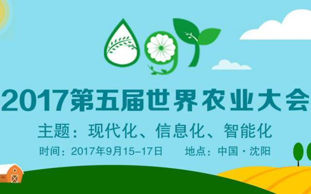 2017第五届世界农业大会