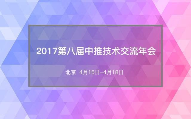 2017第八届中推技术交流年会