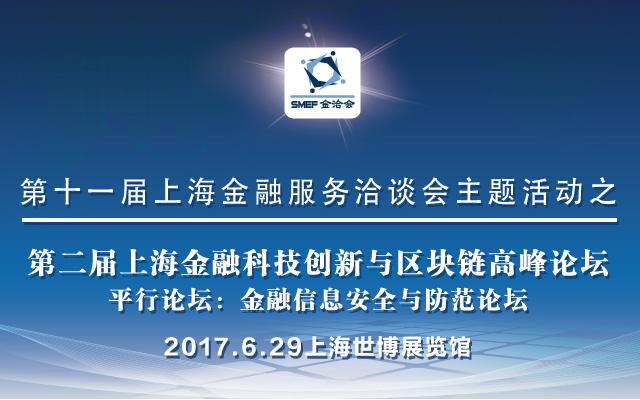 2017第二届上海国际金融科技创新与区块链高峰论坛
