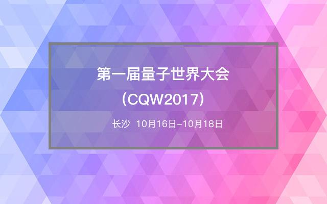 第一届量子世界大会(CQW2017)