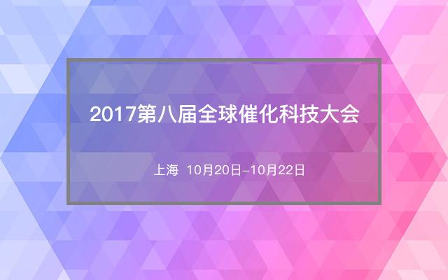 2017第八届全球催化科技大会