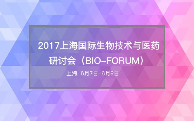 2017上海国际生物技术与医药研讨会(BIO-FORUM)