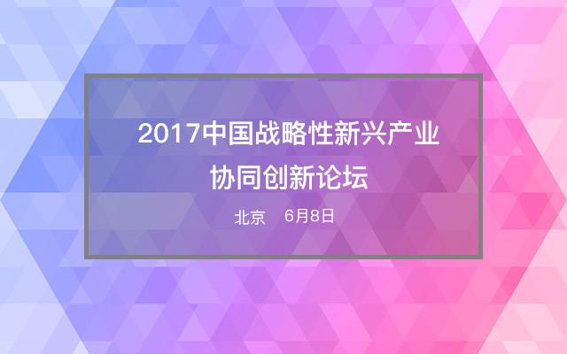 2017中国战略性新兴产业协同创新论坛