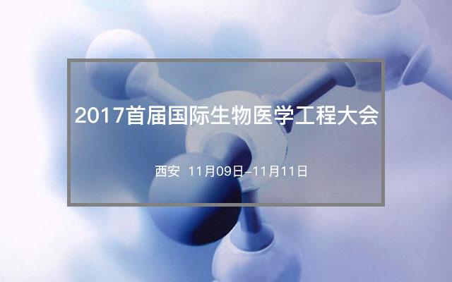 2017首届国际生物医学工程大会