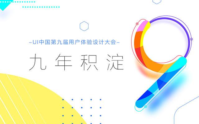 UI中国第九届用户体验设计大会