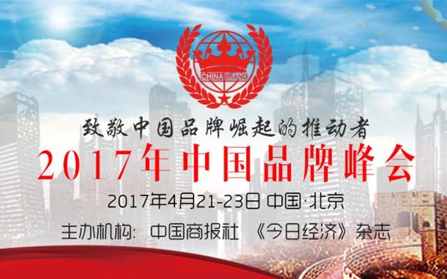 2017中国品牌峰会