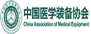 中国医学装备协会医院建筑与装备分会