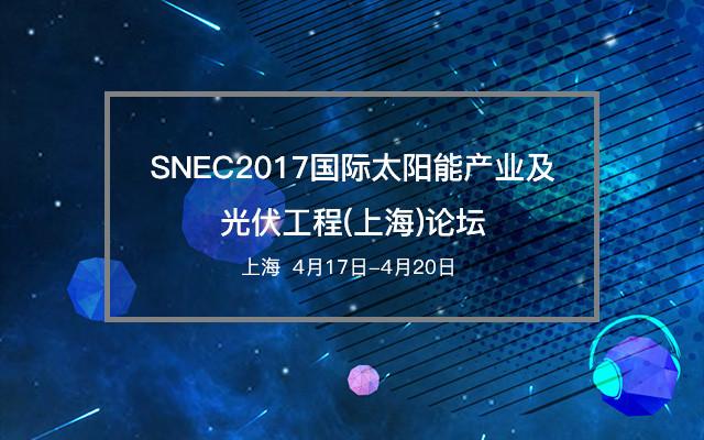 SNEC2017国际太阳能产业及光伏工程(上海)论坛