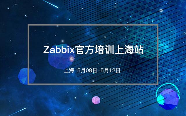 Zabbix官方培训上海站