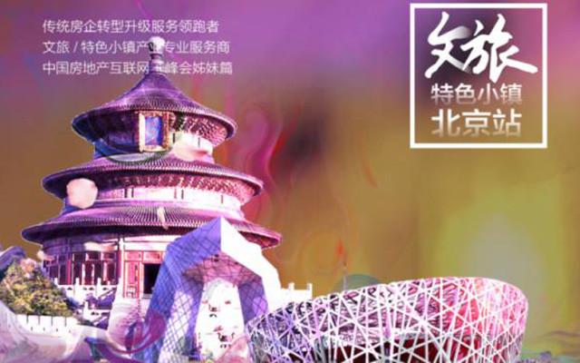 2017中国特色小镇高端总裁峰会暨首届影视演艺主题峰会