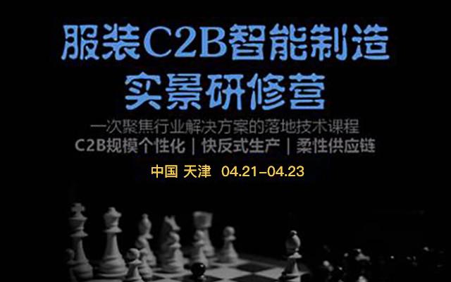 服装C2B智能制造实景研修营