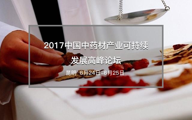 2017中国中药材产业可持续发展高峰论坛