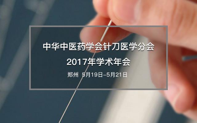 中华中医药学会针刀医学分会2017年学术年会