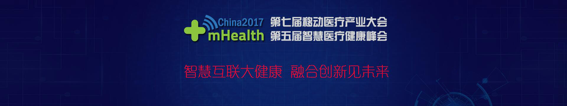 2017第七届移动医疗产业大会暨第五届智慧医疗健康峰会
