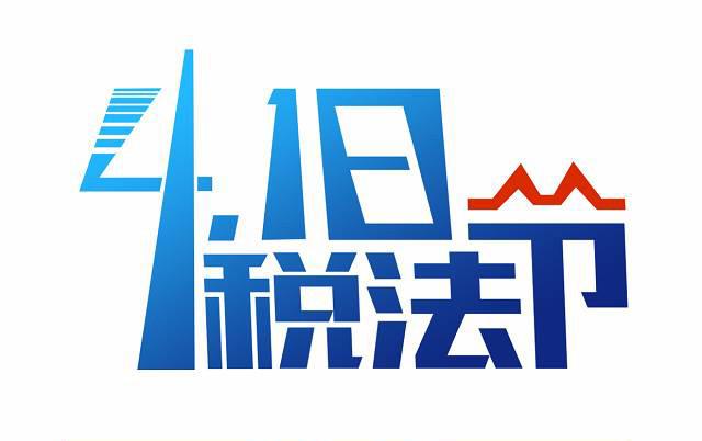 赢人心 · 赢未来 · 赢在财税服务生态圈峰会