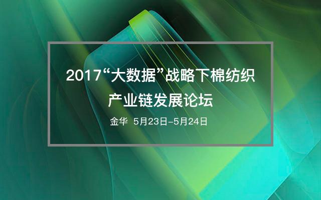 """2017""""大数据""""战略下棉纺织产业链发展论坛"""