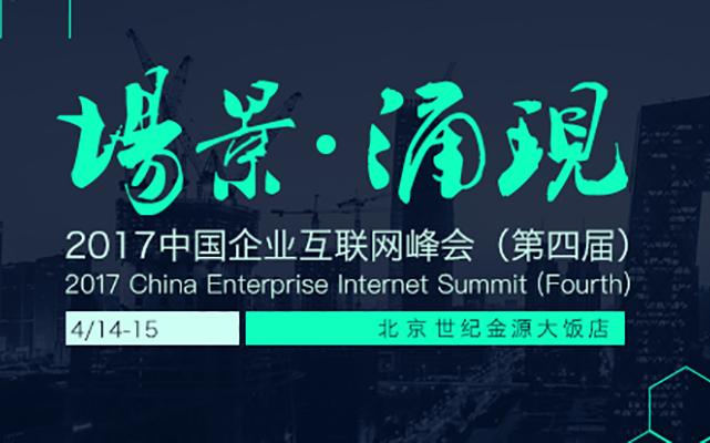 2017中国企业互联网峰会