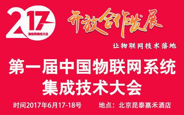 2017第一届中国物联网系统集成技术大会