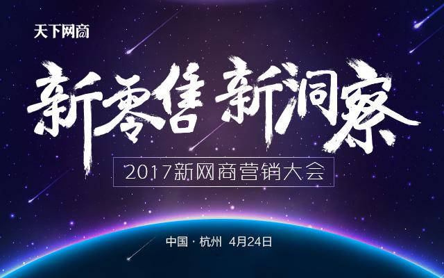 2017新网商营销大会