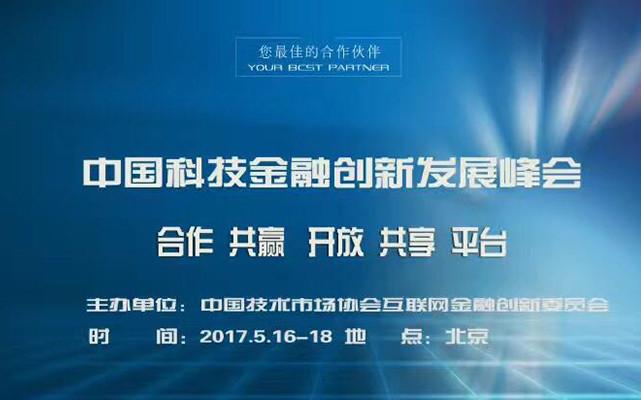 2017首届中国金融科技创新发展峰会