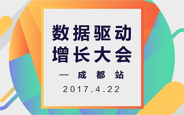 GrowingIO 2017 数据驱动增长大会(成都站)