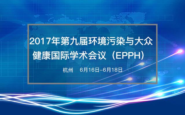 2017年第九届环境污染与大众健康国际学术会议(EPPH)