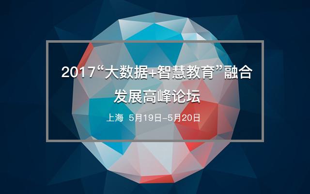 """2017""""大数据+智慧教育""""融合发展高峰论坛"""