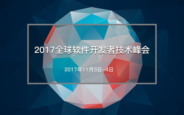 WOT 2017全球软件开发者技术峰会