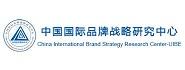 对外经济贸易大学中国国际品牌战略研究中心