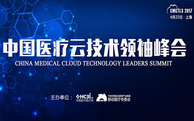 中国医疗云技术领袖峰会