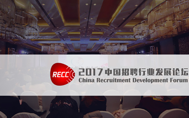 2017中国招聘行业发展论坛