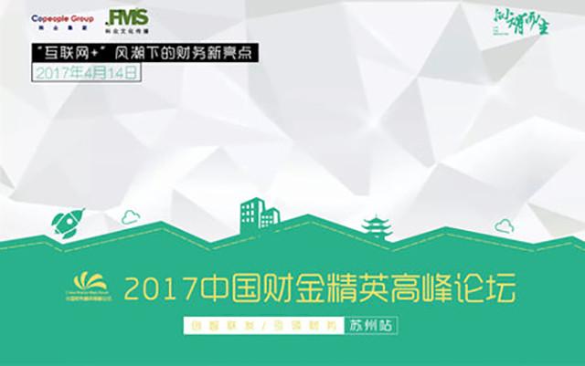 2017中国财金精英高峰论坛—苏州站