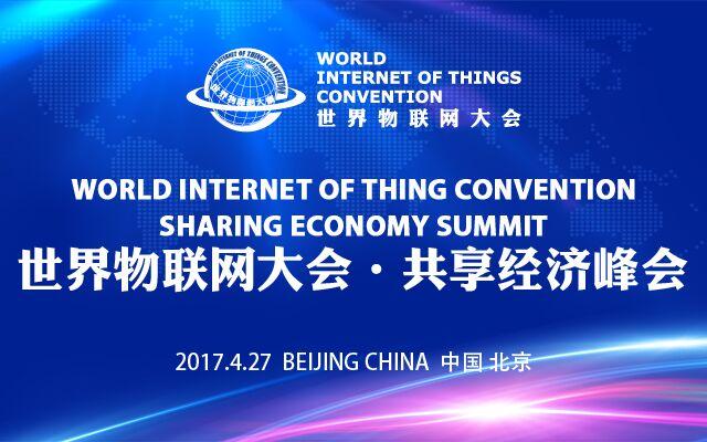 2017世界物联网大会共享经济峰会