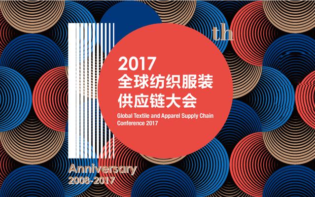 2017 TASCC全球纺织服装供应链大会