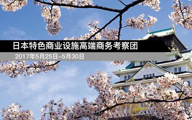 另眼看日本—日本特色商业设施高端商务考察团