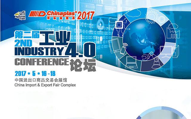 第二届工业4.0论坛
