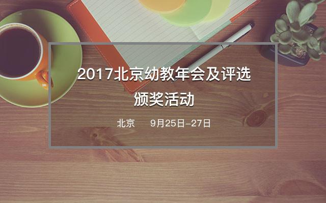 2017北京幼教年会及评选颁奖活动
