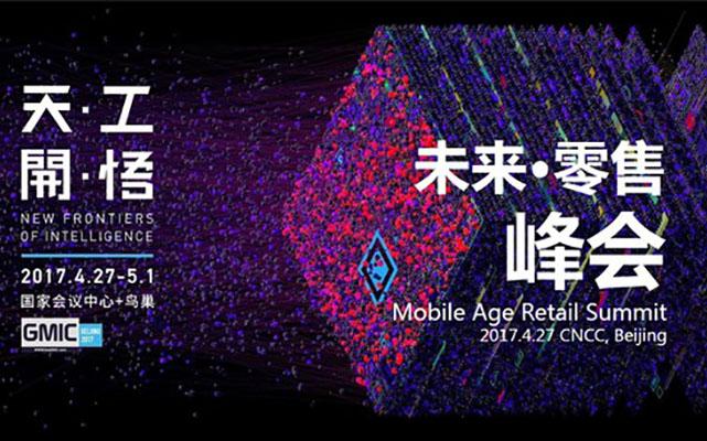 GMIC2017未来零售峰会