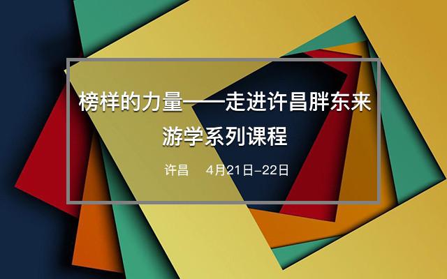 榜样的力量——走进许昌胖东来游学系列课程