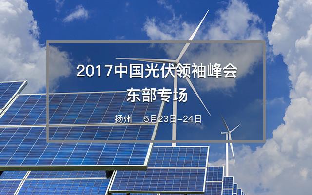 2017中国光伏领袖峰会-东部专场