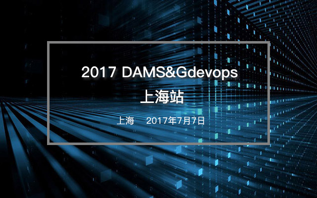 2017 DAMS&Gdevops 上海站