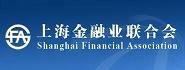上海金融业联合会