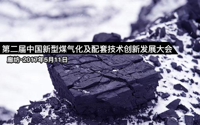 2017(第二届)中国新型煤气化及配套技术创新发展大会