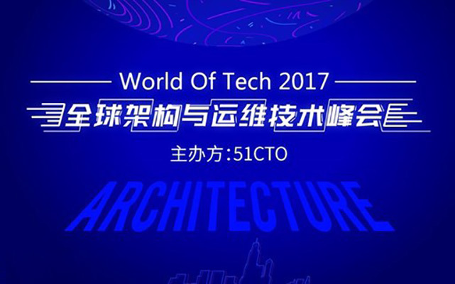 WOTA全球架构与运维技术峰会(World of Tech 2017)